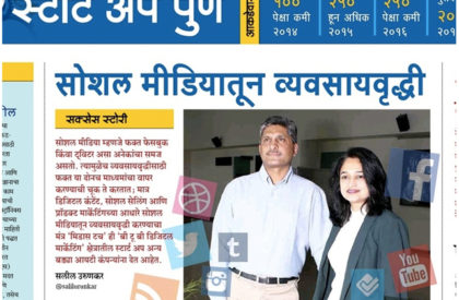 Midas Touch covered by Sakal Newspaper